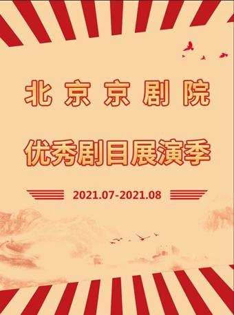 京剧《游龙戏凤》《水淹七军》