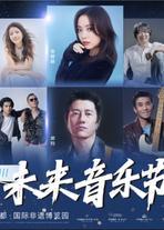 【成都站】「郑钧/五条人/张靓颖/GALI」2021融创四川未来音乐节
