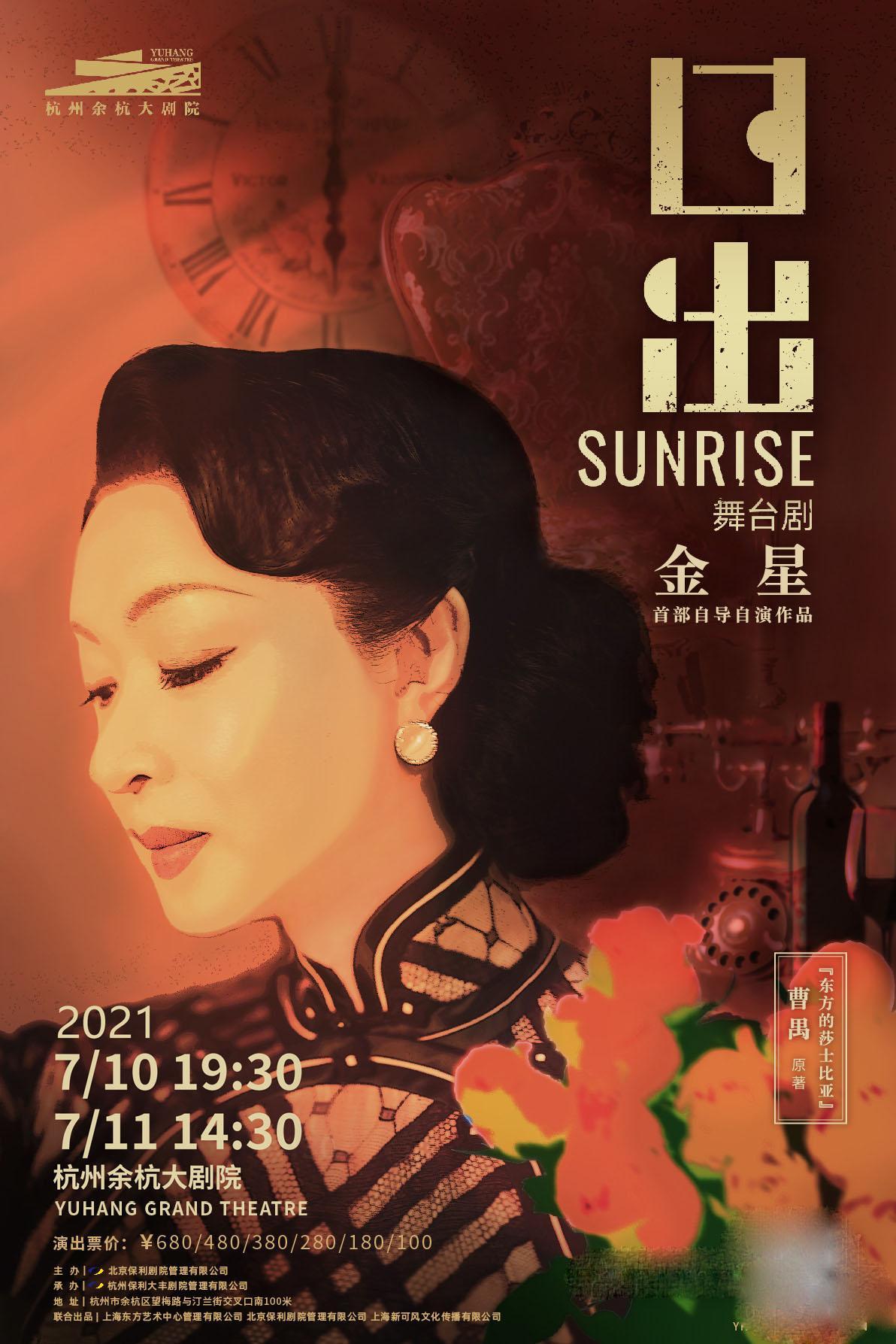 【杭州站】金星首部自导自演作品舞台剧《日出》