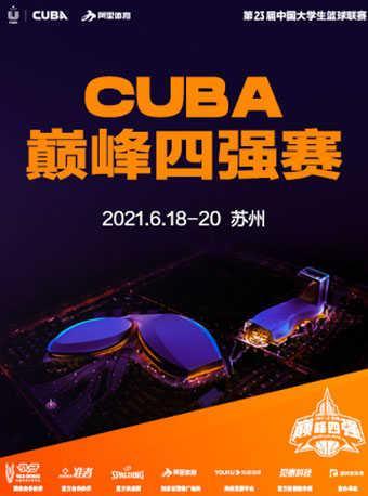 第23届中国大学生篮球一级联赛