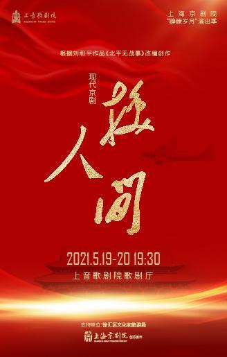 """【上海站】上海京劇院""""崢嶸歲月""""演出季 現代京劇《換人間》"""