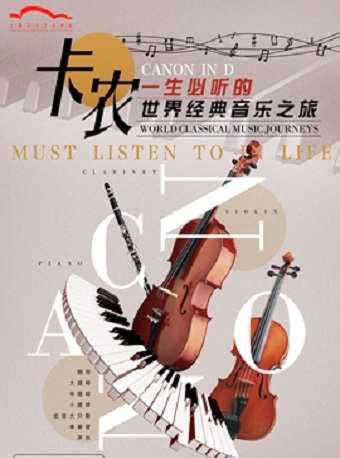 《卡农》一生必听的世界经典音乐之旅
