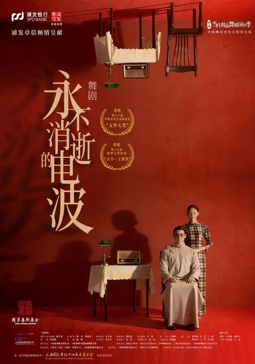 【上海站】浦发卓信倾情呈献舞剧《永不消逝的电波》