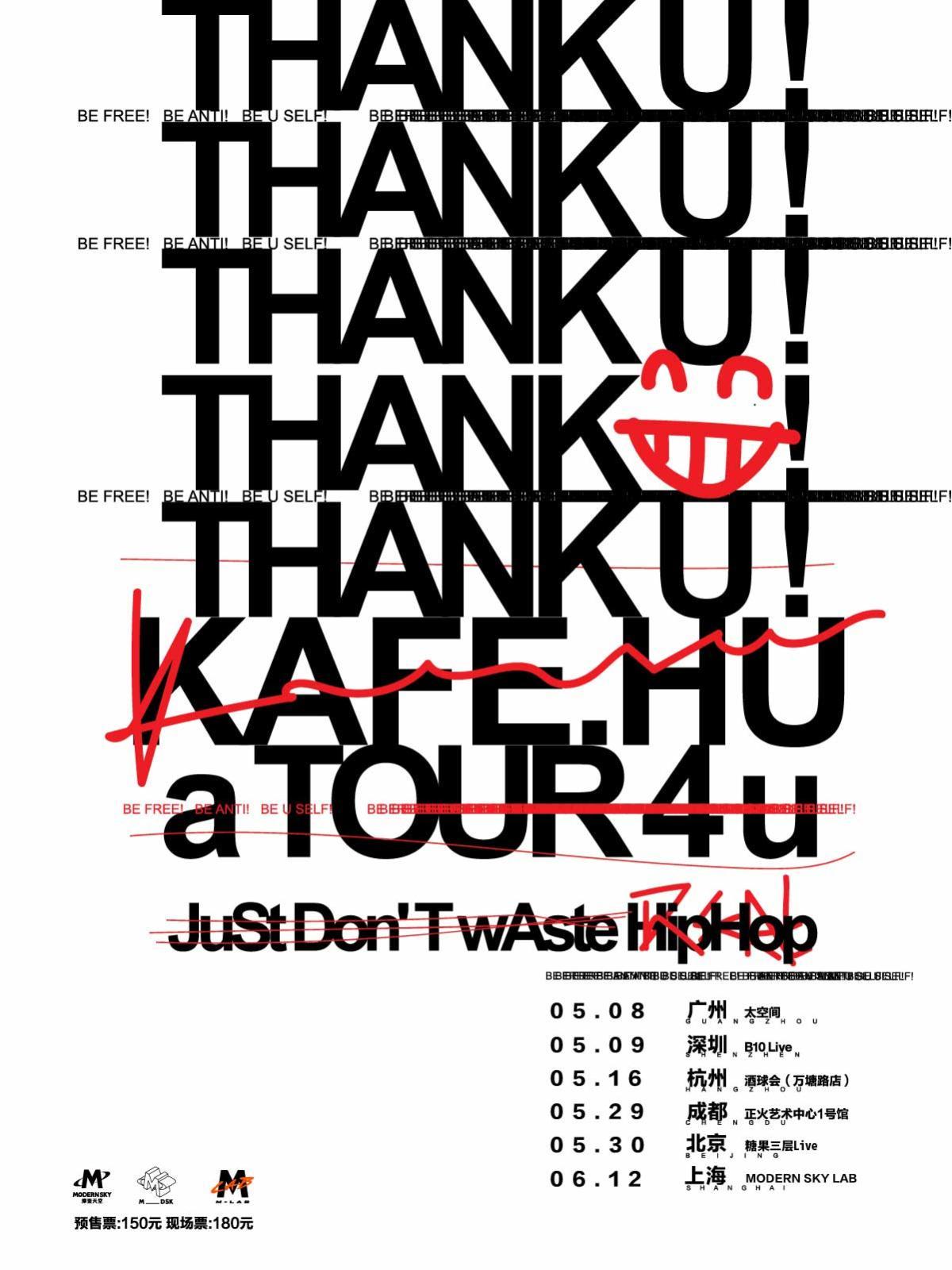 《THANK U》2021巡演 成都