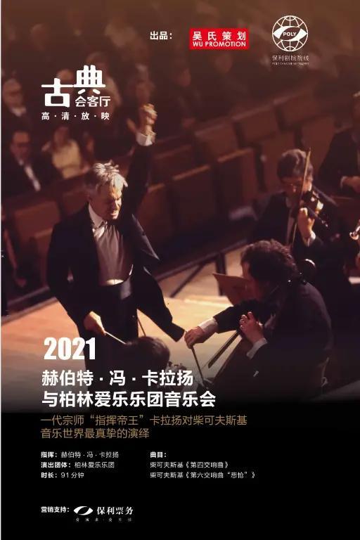 赫伯特·冯·卡拉扬与柏林爱乐乐团音乐会