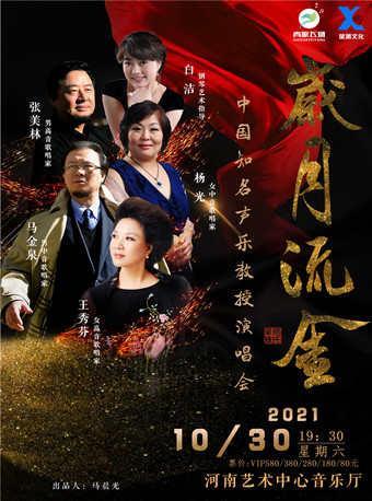 岁月流金--中国知名声乐教授演唱会