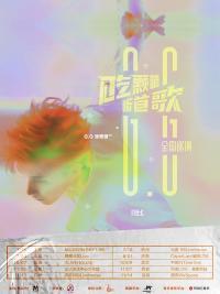 G.G 张思源 2021 巡演-成都站