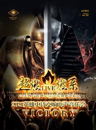 【廣州站】超燃音樂系-2021英雄史詩交響電聲音樂會《Victory》