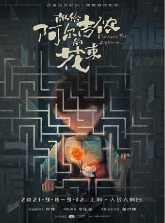 【上海站】【收官轮】音乐剧《献给阿尔吉侬的花束》