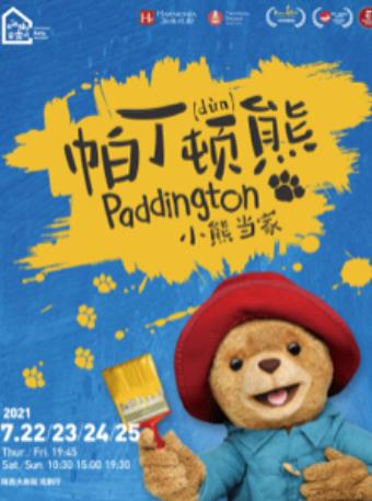 【西安站】【国际综艺合家欢】外百老汇亲子剧《帕丁顿熊之小熊当家》中文版