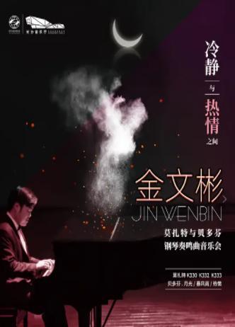 冷静与热情之间 金文彬钢琴独奏音乐会