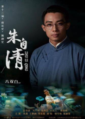 【长沙站】第十二届荷花奖舞剧《朱自清》