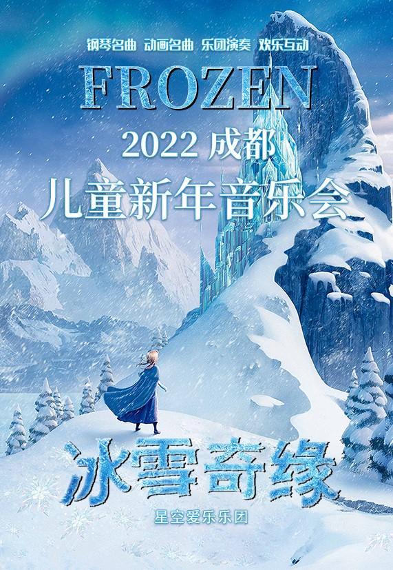 冰雪奇缘-2022成都儿童新年音乐会