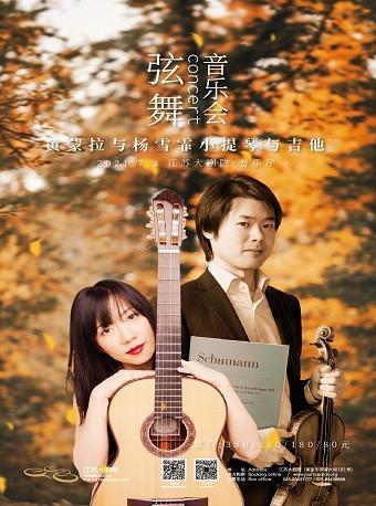 杨雪霏小提琴与吉他《弦舞》
