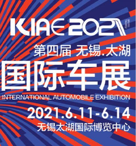 2021第四届中国无锡国际汽车展览会