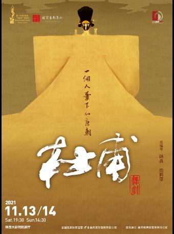 【西安站】【创造抖音超20亿的浏览量】「导演:韩真/周莉亚」原创舞剧《杜甫》