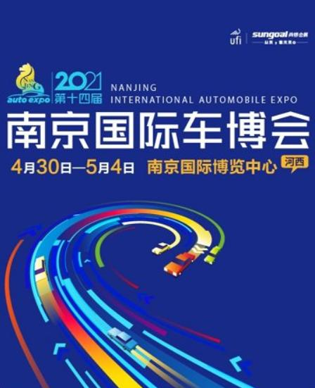 【南京站】2021第十四届中国(南京)国际汽车博览会暨新能源·智能汽车展