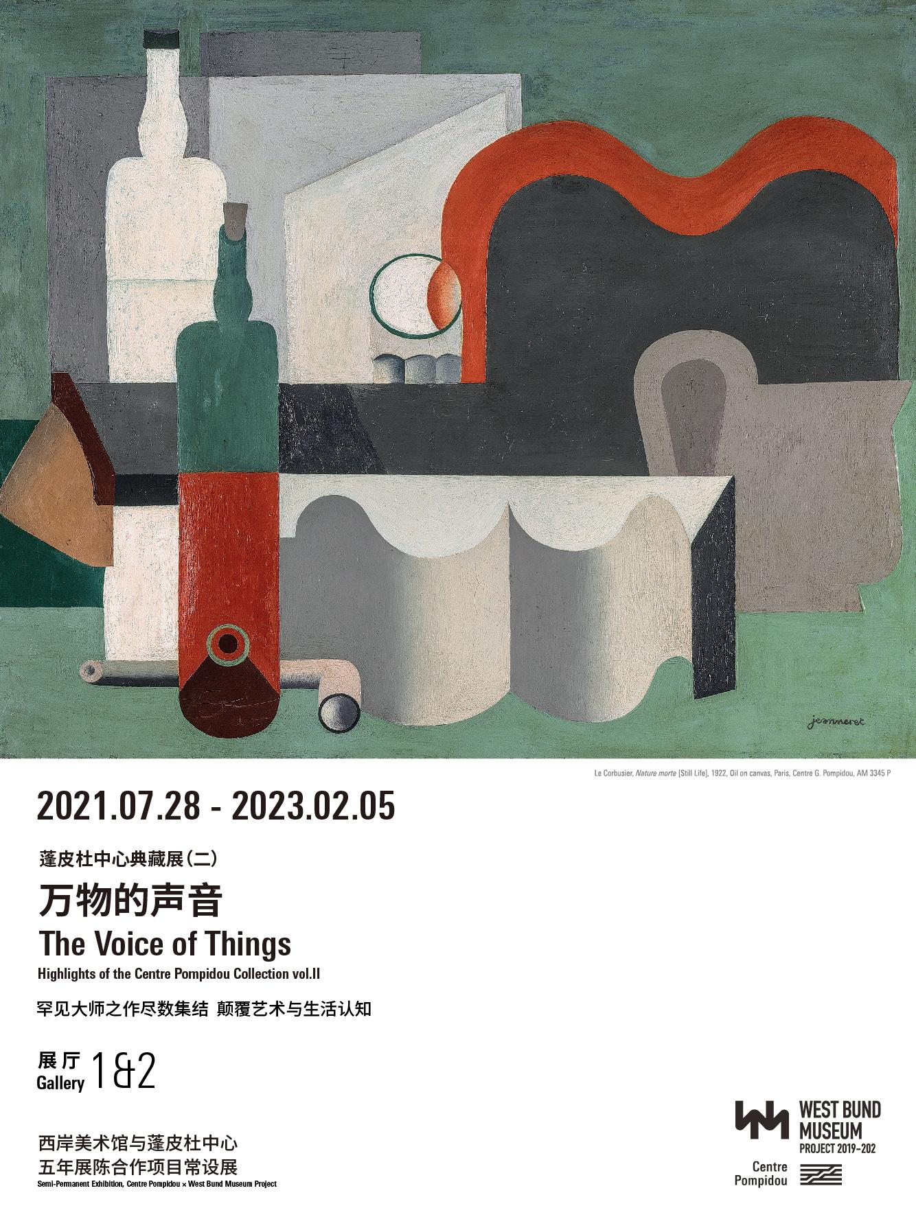 """【上海】西岸美术馆 """"万物的声音""""展"""