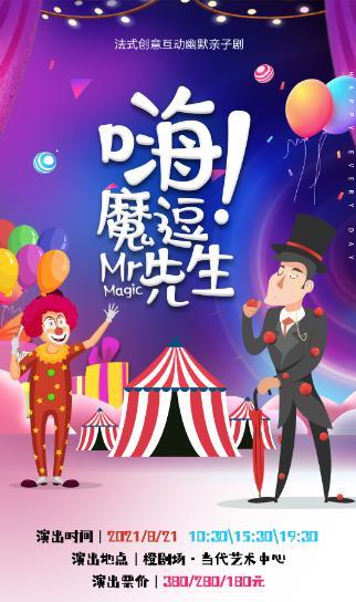 【上海】法式创意互动幽默亲子剧-《嗨!魔逗先生》