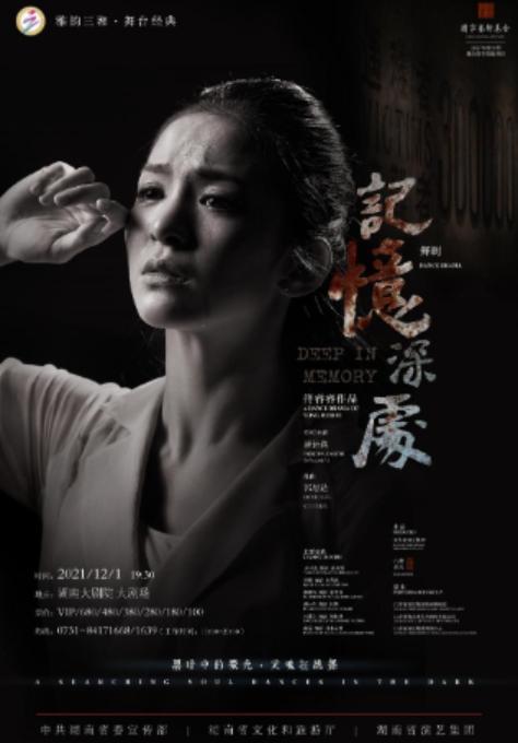 民族舞剧《记忆深处》