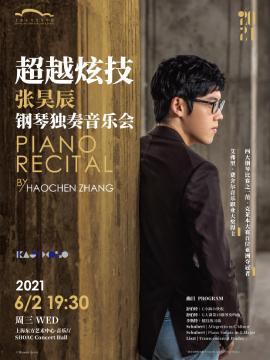 【上海站】超越炫技--张昊辰钢琴独奏音乐会