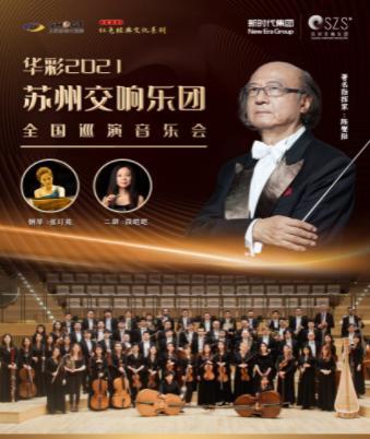 """【上海站】""""2021红色经典文化系列"""" 华彩2021苏州交响乐团中国巡演音乐会"""