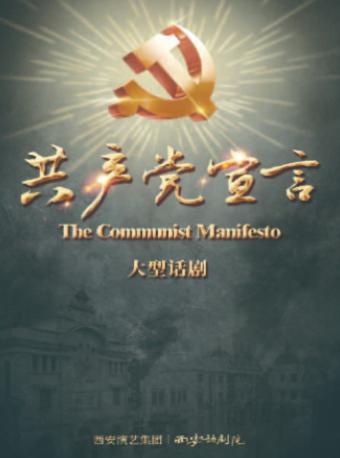 【西安站】 话剧《共 产 党 宣言》