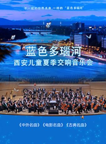 蓝色多瑙河-西安儿童夏季交响音乐会