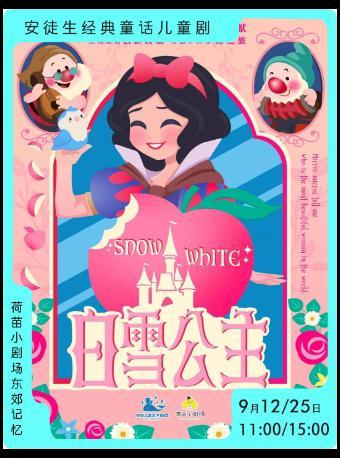 安徒生经典童话儿童剧—《白雪公主》