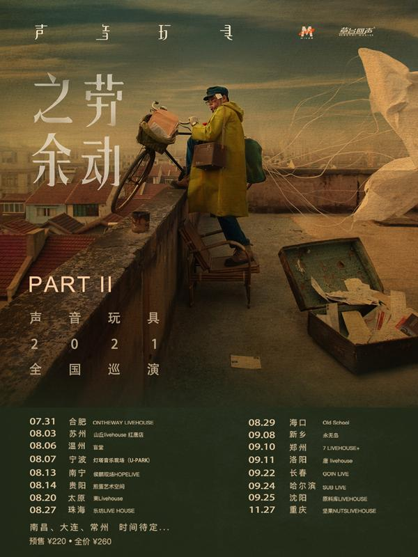 【珠海站】声音玩具「劳动之余」2021 全国巡演 Part.Ⅱ LVH