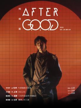 【成都站】刘炫廷 AFTER G.O.O.D个人巡演LVH