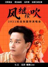 2021纪念张国荣演唱会北京站
