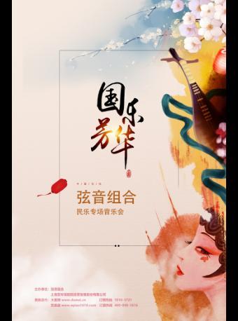 【上海站】《国乐芳华》弦音组合民乐专场音乐会