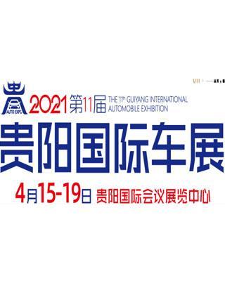 【贵阳站】2021第十一届贵阳国际汽车展览会暨新能源·智能汽车展