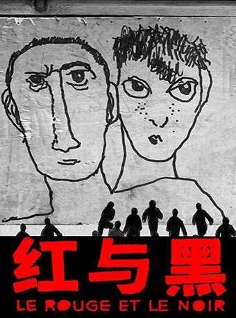 孟京辉全新大戏《红与黑》