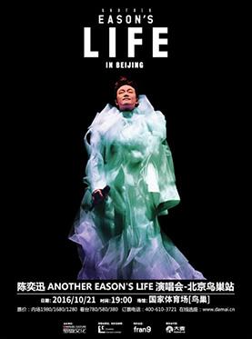 陈奕迅 ANOTHER EASON'S LIFE 演唱会-北京鸟巢站加场