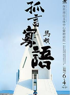 """2016马頔""""孤言寡语""""系列音乐会深圳站 (首站)"""