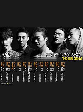 左右乐队2016年全国巡演上海站
