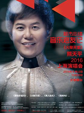 都市心绪•音乐老友记——2016熊天平上海演唱会