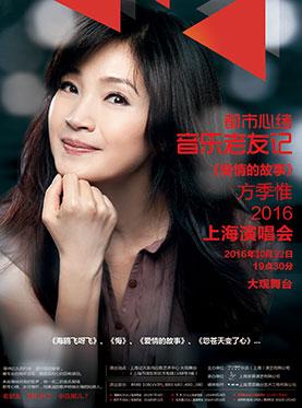 都市心绪•音乐老友记——2016方季惟上海演唱会