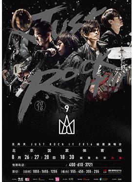 莫斯利安•五月天Just Rock It 2016 就是演唱会-北京站