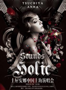 2016土屋安娜[SOUNDS HOLIC]上海演唱会