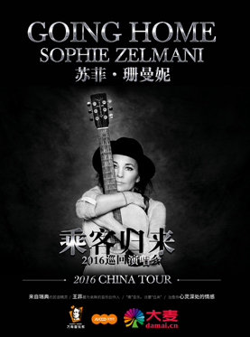 "Going home—Sophie Zelmani "" 乘客归来""2016巡回演唱会 -重庆站"