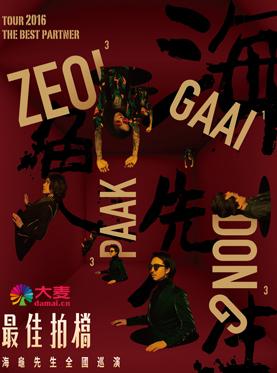 2016海龟先生 最佳拍档系列巡演--重庆站