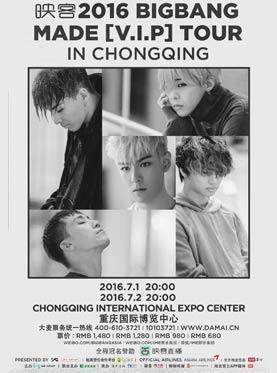 2016 BIGBANG MADE [V.I.P] TOUR IN CHONGQING 见面会