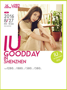 IU GOODDAY IN SHENZHEN 2016