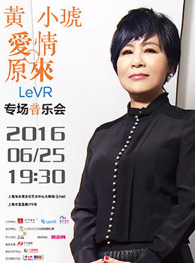 2016黄小琥 《爱情原来》LeVR专场音乐会
