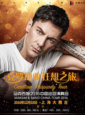 『克罗地亚狂想之巅』 马克西姆2016中国巡回演奏会