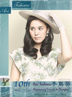 手嶌葵10周年纪念亚洲巡演 上海站