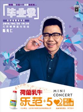 荷兰乳牛纯牛奶独家冠名 乐范+52mini concert 2016第二演出季 陈奂仁现场